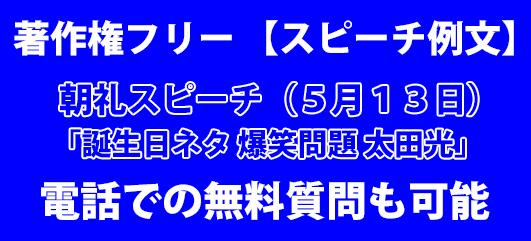 ビジネスマンのためのスピーチ例文 「5月13日が誕生日の有名人(爆笑問題 太田光)をネタに話す」