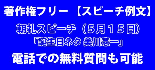 ビジネスマンのためのスピーチ例文 「5月15日が誕生日の有名人(美川憲一)をネタに話す」