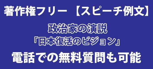 政治家の演説例文 「日本復活のビジョン」