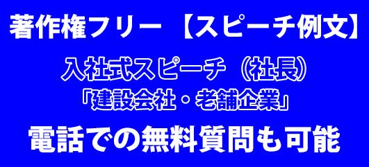 入社式の社長スピーチ例文(建設会社 老舗企業を想定)