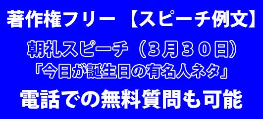 朝礼のスピーチ例文(3月30日が誕生日の有名人 サイ・ヤング)