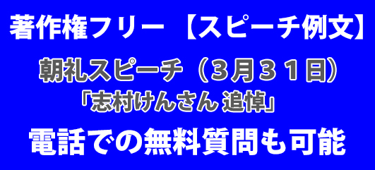 朝礼のスピーチ例文(追悼 志村けんさん)