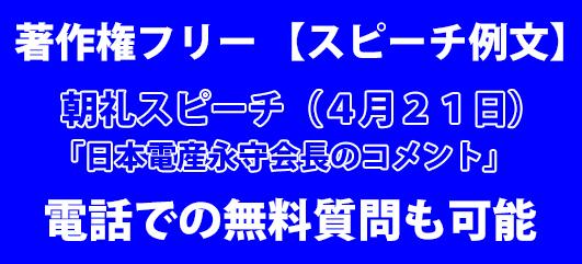 ビジネスマンのためのスピーチ例文 日経新聞朝刊から(2020.04.21 日本電産会長兼CEO 永守重信氏インタビュー)