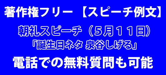 ビジネスマンのためのスピーチ例文 「5月11日が誕生日の有名人(泉谷しげる)をネタに話す」