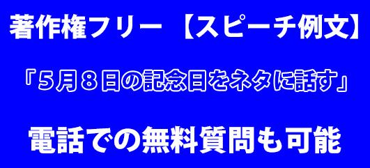 ビジネスマンのためのスピーチ例文 「5月8日の記念日をネタに話す」